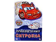 Книга детская «Приключения Ситроена», А209003Р