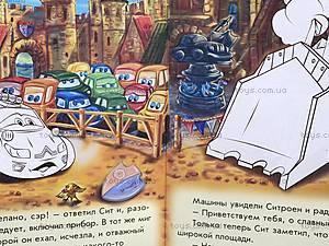 Книга детская «Приключения Ситроена», А209003Р, отзывы