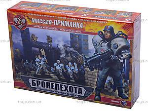 Тактическая игра «Миссия Приманка» с воинами, 329