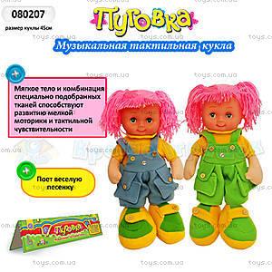 Тактильная кукла «Пуговка», 080207