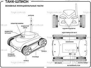 Танк-шпион I-Spy, HC-777-287, toys