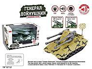 Танк ''Генерал Войнушкин'' инерционный, ZYA-A2454, фото