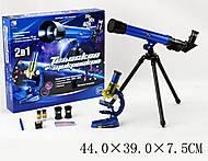Телескоп и микроскоп для детей, C2109(1005584), фото