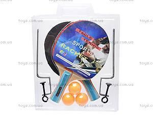 Теннис детский с мячиками, BT-PPS-0029