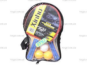 Теннисные ракетки и набор мячей, BT-PPS-0026