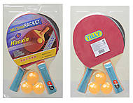 Набор для настольного тенниса «Ракетки и 3 мяча», BT-PPS-0035, купить