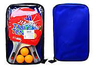 Игровой комплект для настольного тенниса в сумке, BT-PPS-0025, магазин игрушек
