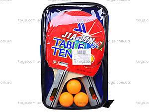 Игровой комплект для настольного тенниса в сумке, BT-PPS-0025, отзывы