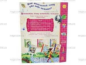Детские сказки «В далеком прошлом», С218009У, купить