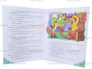 Детские сказки «В далеком прошлом», С218009У, фото