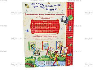 Книга для детей «За лесами, за горами», С218012У, купить