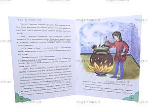 Книга для детей «За лесами, за горами», С218012У, фото