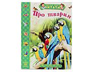 Книга для детей «Про животных. От колибри до кита», С218004У