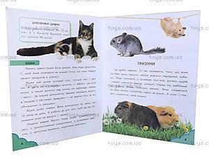 Детская книга «О животных. От мышки до слона», С218001У, фото