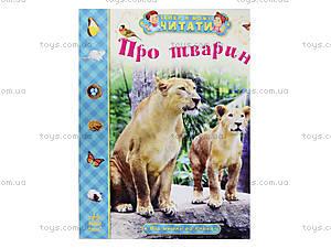 Детская книга «О животных. От мышки до слона», С218001У