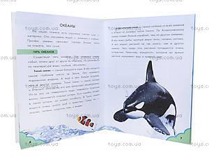 Книга для детей «О животных.От колибри до кита», С218003Р, фото