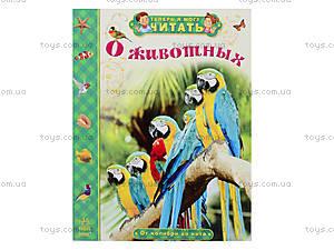 Книга для детей «О животных.От колибри до кита», С218003Р