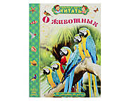 Книга для детей «О животных.От колибри до кита», С218003Р, купить