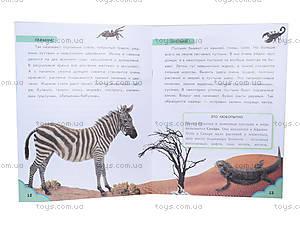 Книга для детей «О животных. От мышки до слона», С218002Р, фото