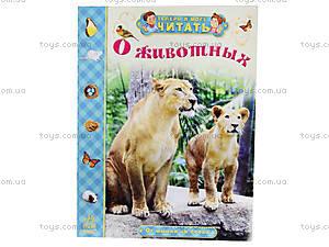 Книга для детей «О животных. От мышки до слона», С218002Р