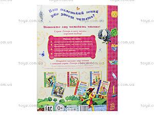 Книга для детей «Жили-были», С218010Р, купить