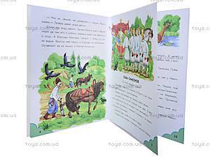 Книга для детей «Жили-были», С218010Р, фото