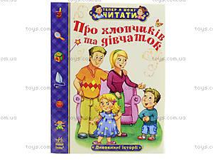 Теперь я могу читать «О мальчишках и девчонках. Удивительные истории», С218008У, отзывы