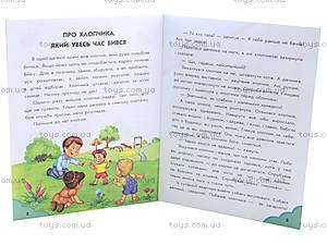 Теперь я могу читать «О мальчишках и девчонках. Удивительные истории», С218008У, цена
