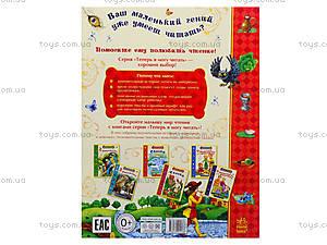 Детская книга «За лесами, за горами», С218011Р, фото