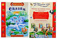Детская книга «За лесами, за горами», С218011Р, купить
