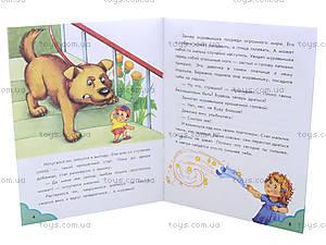 Книжка «О мальчишках и девчонках. Удивительные истории», С218007Р, купить