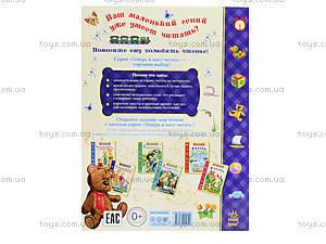 Книжка «О мальчишках и девчонках. Удивительные истории», С218007Р, фото