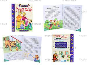 Книжка «О мальчишках и девчонках. Удивительные истории», С218007Р