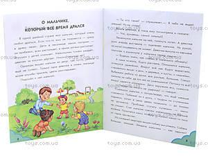 Книжка «О мальчишках и девчонках. Удивительные истории», С218007Р, отзывы