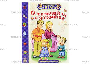 Книжка «О мальчишках и девчонках. Удивительные истории», С218007Р, цена