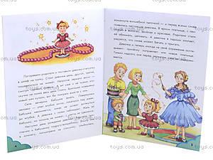 Теперь я могу читать «О мальчишках и девчонках. Веселые истории», С218005Р, купить
