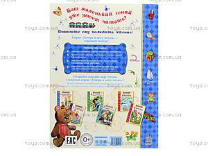Теперь я могу читать «О мальчишках и девчонках. Веселые истории», С218005Р, фото