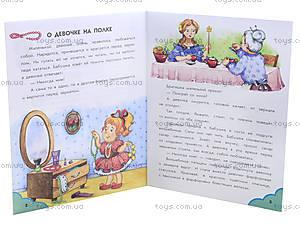 Теперь я могу читать «О мальчишках и девчонках. Веселые истории», С218005Р, отзывы