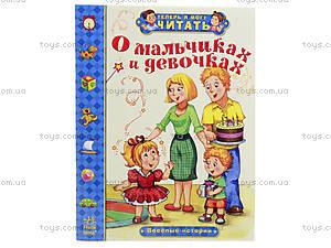Теперь я могу читать «О мальчишках и девчонках. Веселые истории», С218005Р, цена
