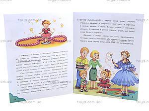 Книжка «О мальчишках и девчонках. Веселые истории», С218006У, купить