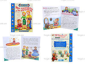 Книжка «О мальчишках и девчонках. Веселые истории», С218006У