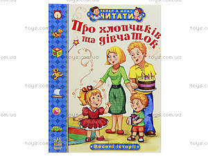 Книжка «О мальчишках и девчонках. Веселые истории», С218006У, отзывы