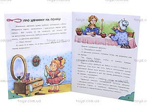 Книжка «О мальчишках и девчонках. Веселые истории», С218006У, цена