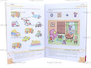 Тесты для детей «Что знает малыш в 3-4 года», С479022У, купить