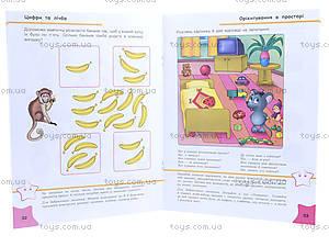 Тесты для детей «Что знает малыш в 3-4 года», С479022У, фото