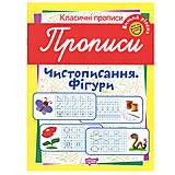 """Тетрадь для прописи """"Фігури. Вищий рівень"""", 5182, toys.com.ua"""