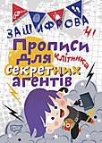 """Тетрадь для прописи в клеточку """"Зашифрованные прописи для секретных агентов"""", на украинском, 04984, фото"""