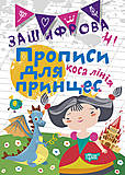 """Тетрадь для прописи в косую линию """"Зашифрованные прописи для принцесс"""", на украинском, 05125, фото"""