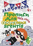 """Тетрадь для прописи в косую линию """"Зашифрованные прописи для секретных агентов"""", на украинском, 04985, фото"""