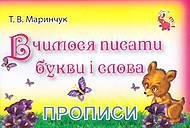 """Прописи: Учимся писать буквы и слова"""", 16 стр (укр), PR01071601, набор"""